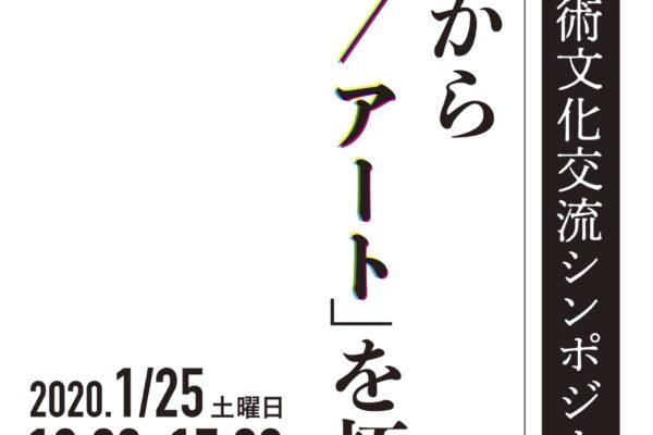 第2回大阪芸術文化交流シンポジウム-大阪から「美術/アート」を拓く